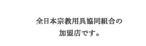 全日本宗教用具協同組合の 加盟店です。