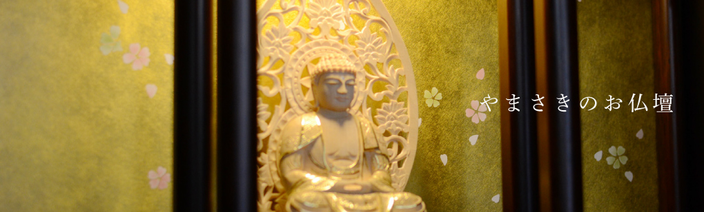 やまさきの仏壇