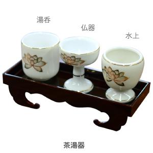 茶湯器(ちゃとうき)